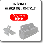 THULE車種別専用取付キット