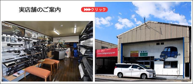 三重県鈴鹿市神戸3-11-7 実店舗のご案内