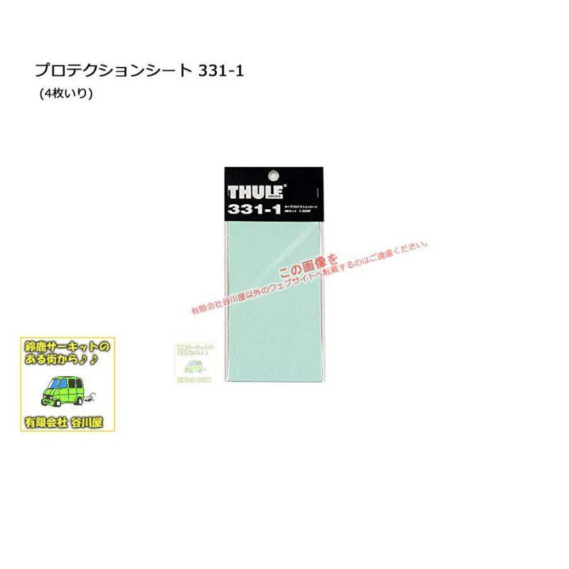 Thuleスーリー th331-1 プロテクションシート