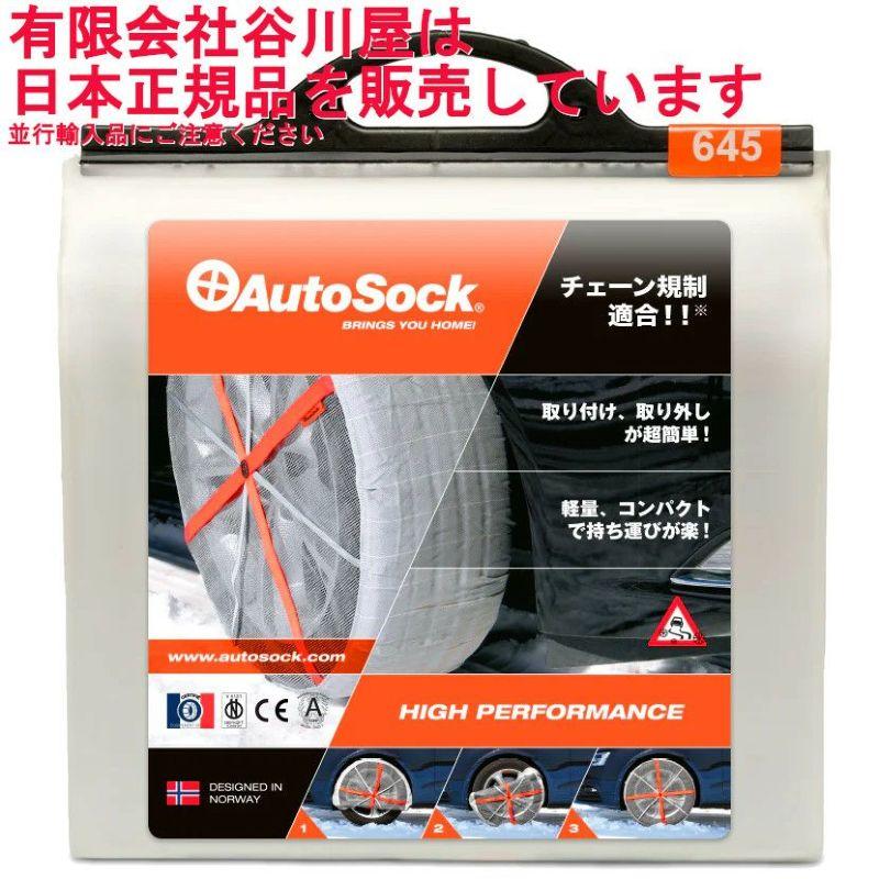 AutoSock 645 オートソック