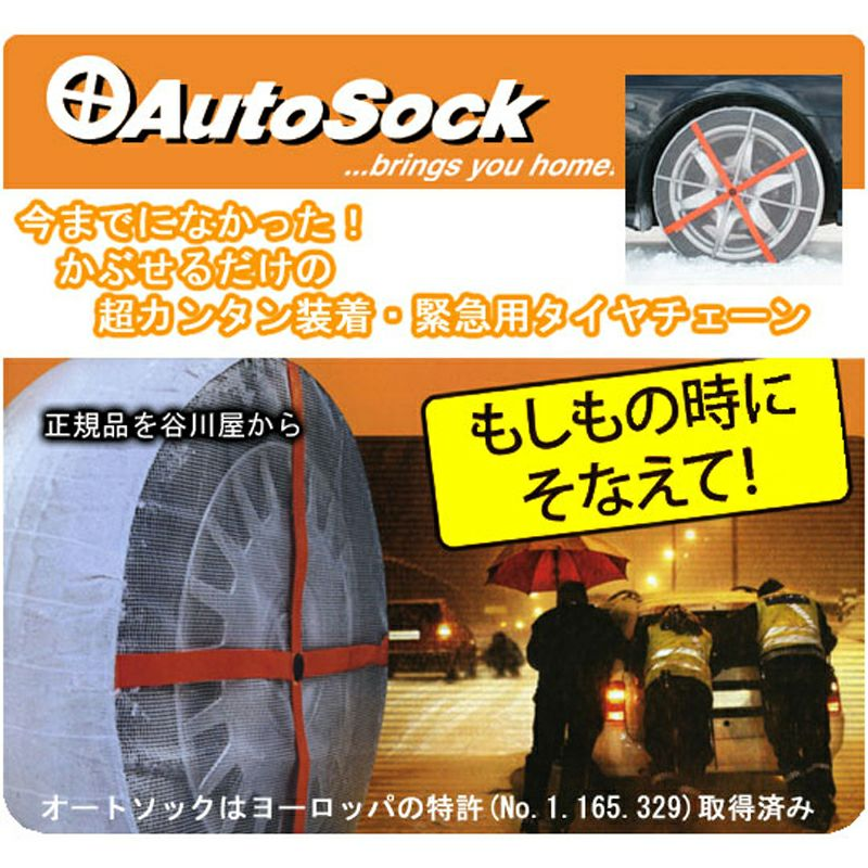 AutoSock 698 オートソック