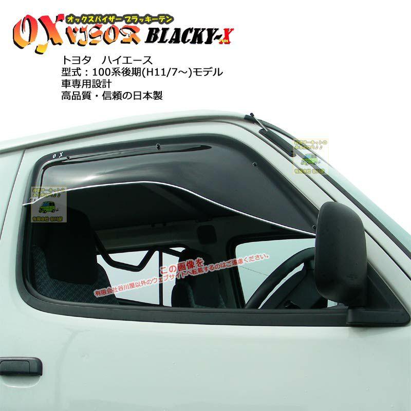 BL-02:OXバイザーブラッキーテン