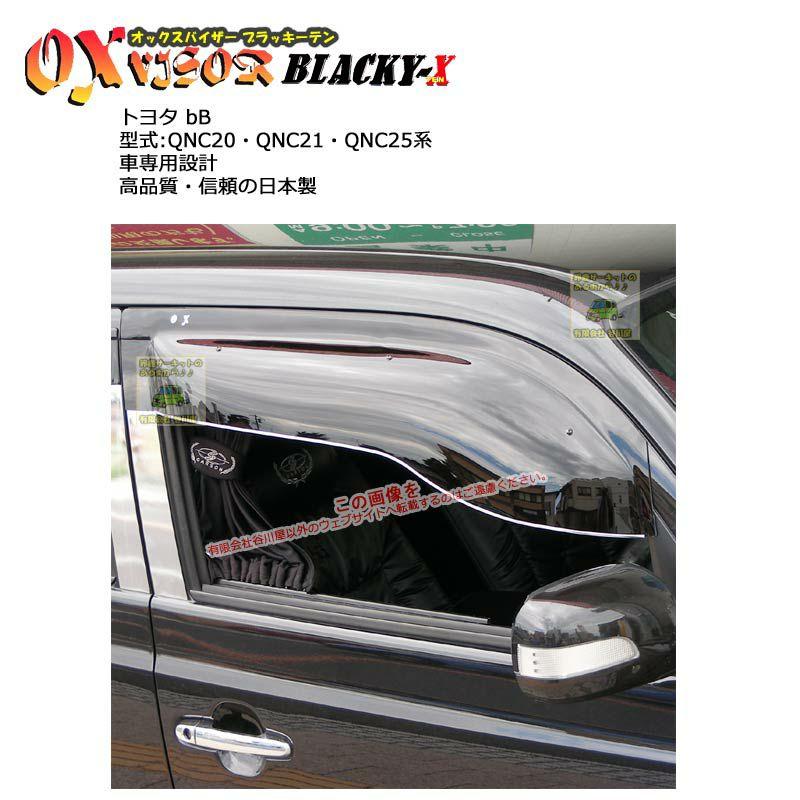 BL-58:OXバイザーブラッキーテン