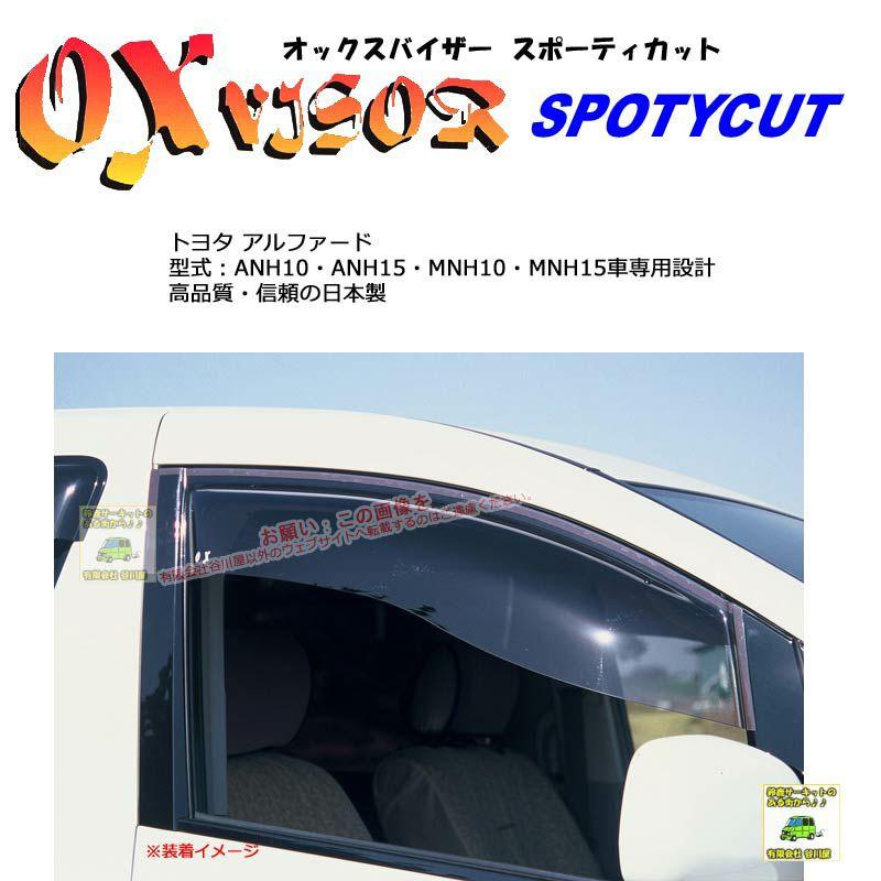 SP-41:OXバイザースポーティカット