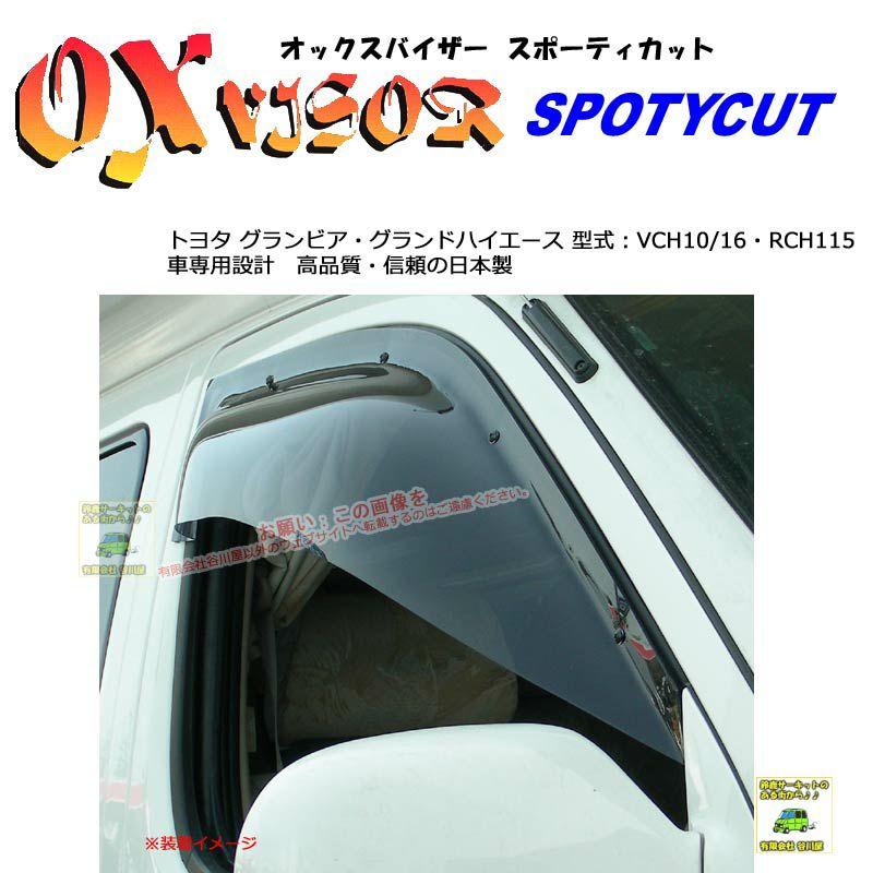 SP-17:OXバイザースポーティカット