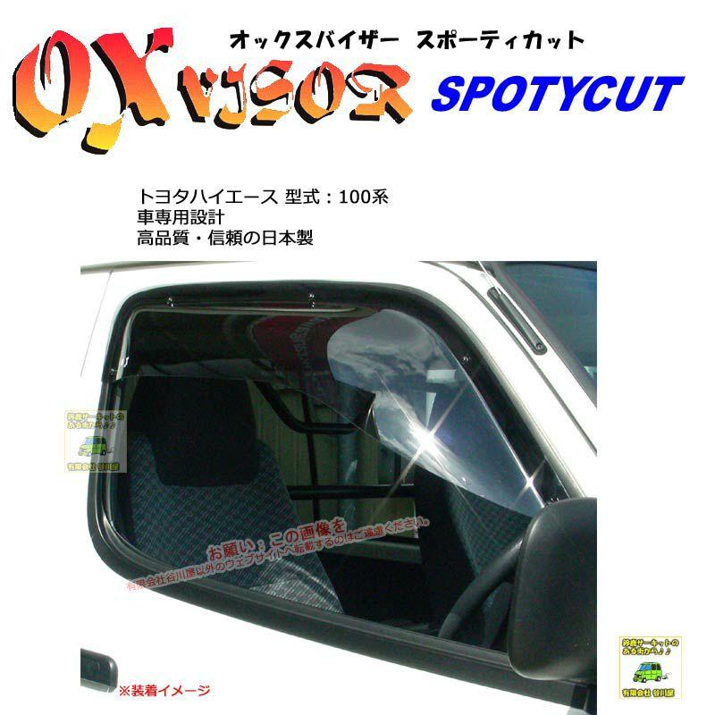 SP-01:OXバイザースポーティカット