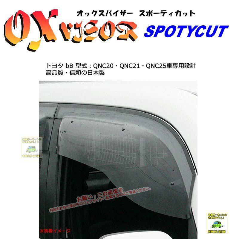 SP-58:OXバイザースポーティカット