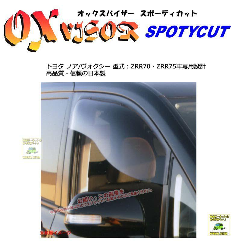SP-64:OXバイザースポーティカット