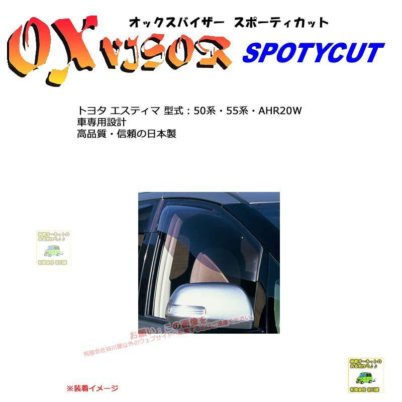 SP-56:OXバイザースポーティカット