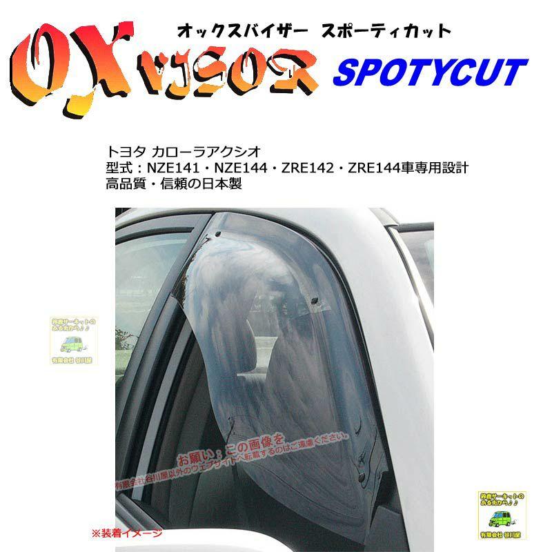 SP-70:OXバイザースポーティカット