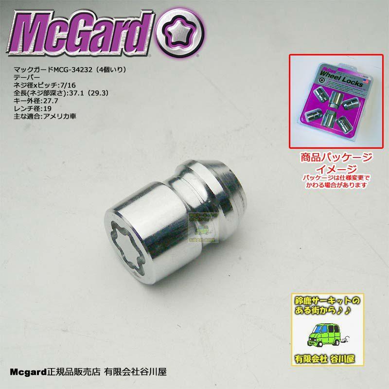 McGardマックガードMCG-34232