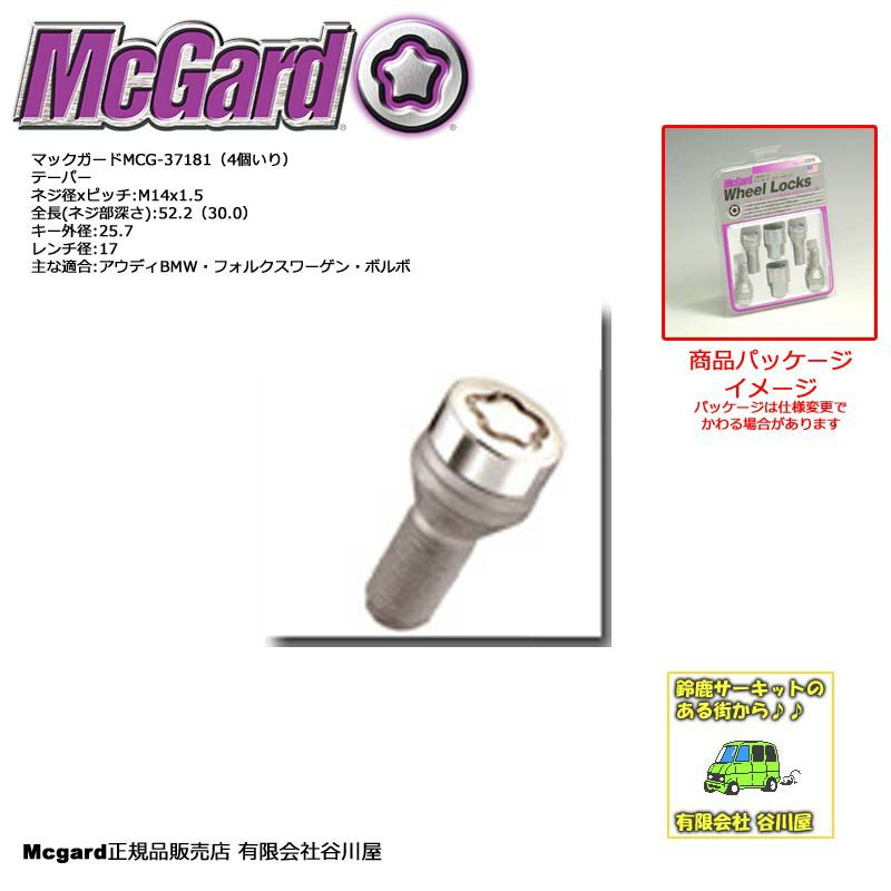 McGardマックガードMCG-37181