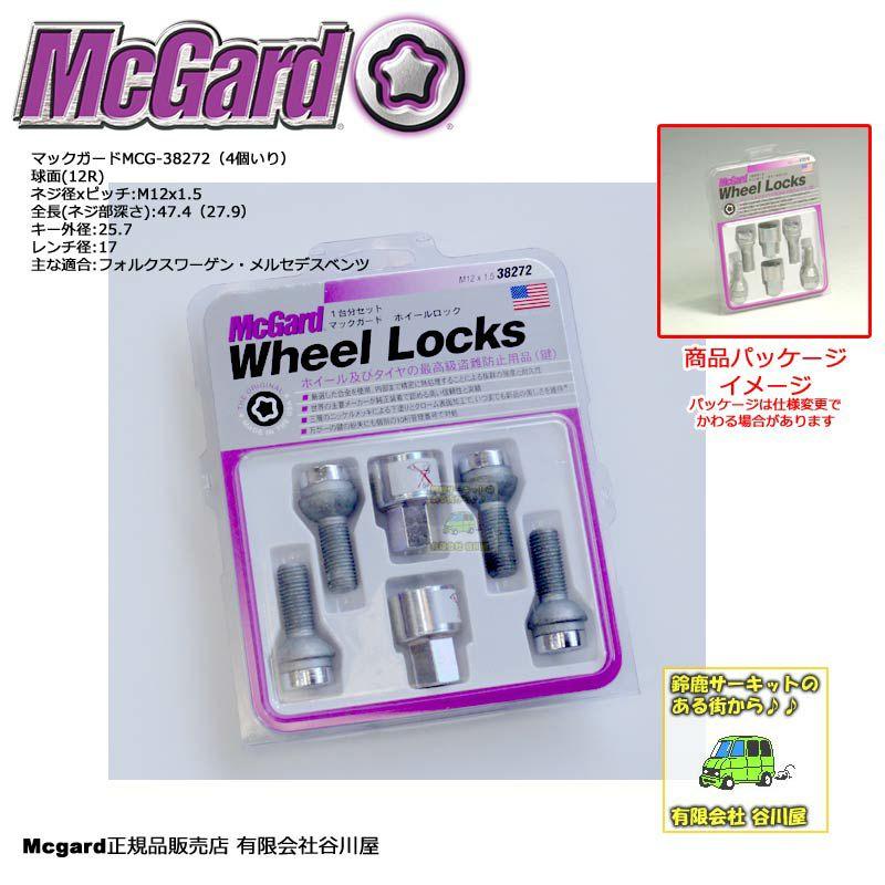 McGardマックガードMCG-38272