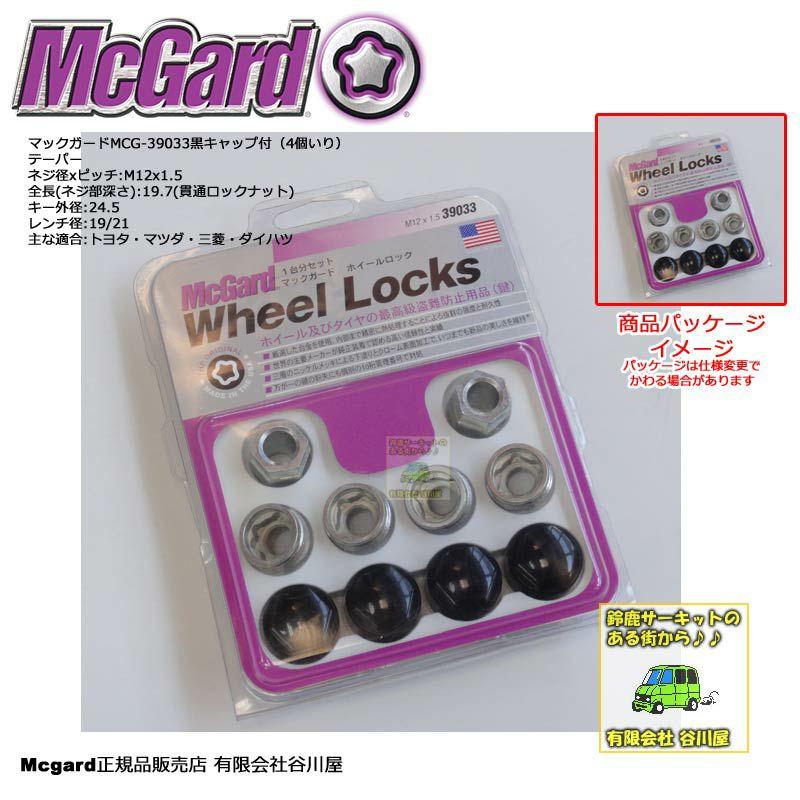 McGardマックガードMCG-39033