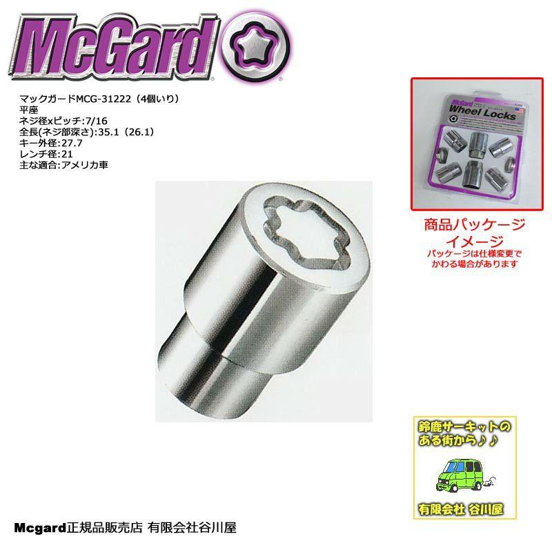 McGardマックガードMCG-31222【アメリカ車用】
