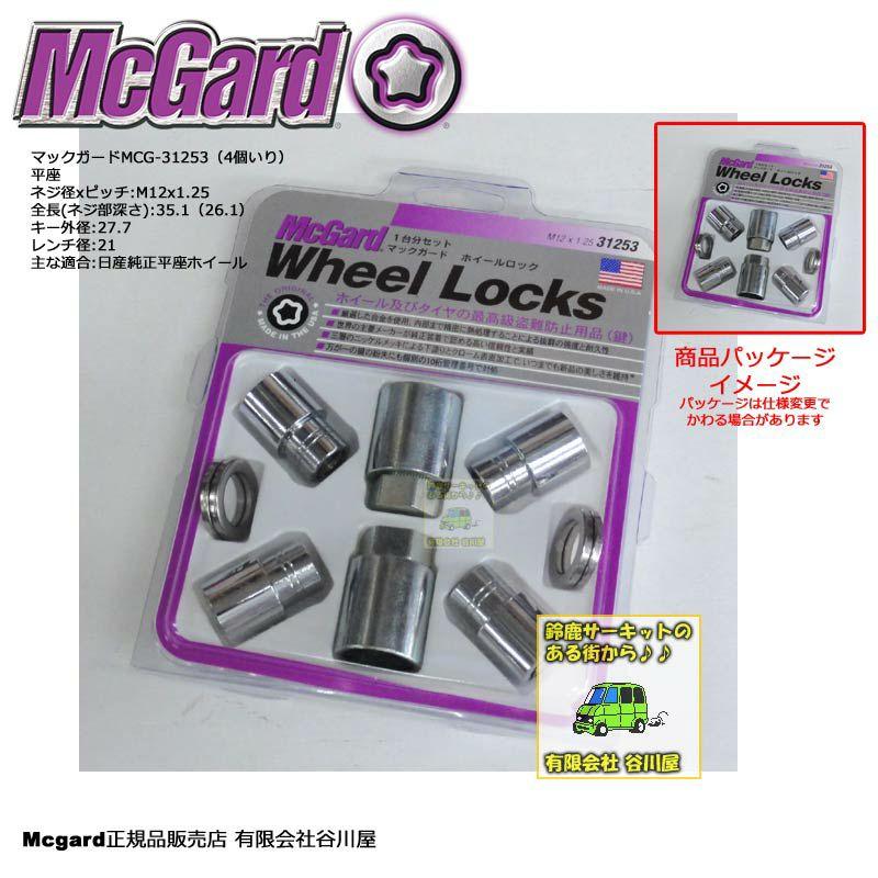 McGardマックガードMCG-31253【日産車用】