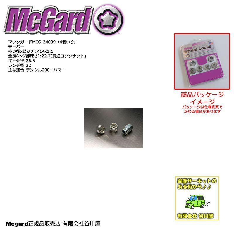 McGardマックガードMCG-34009