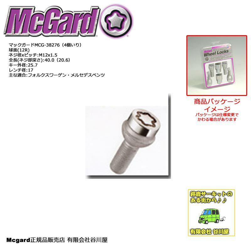 McGardマックガードMCG-38276