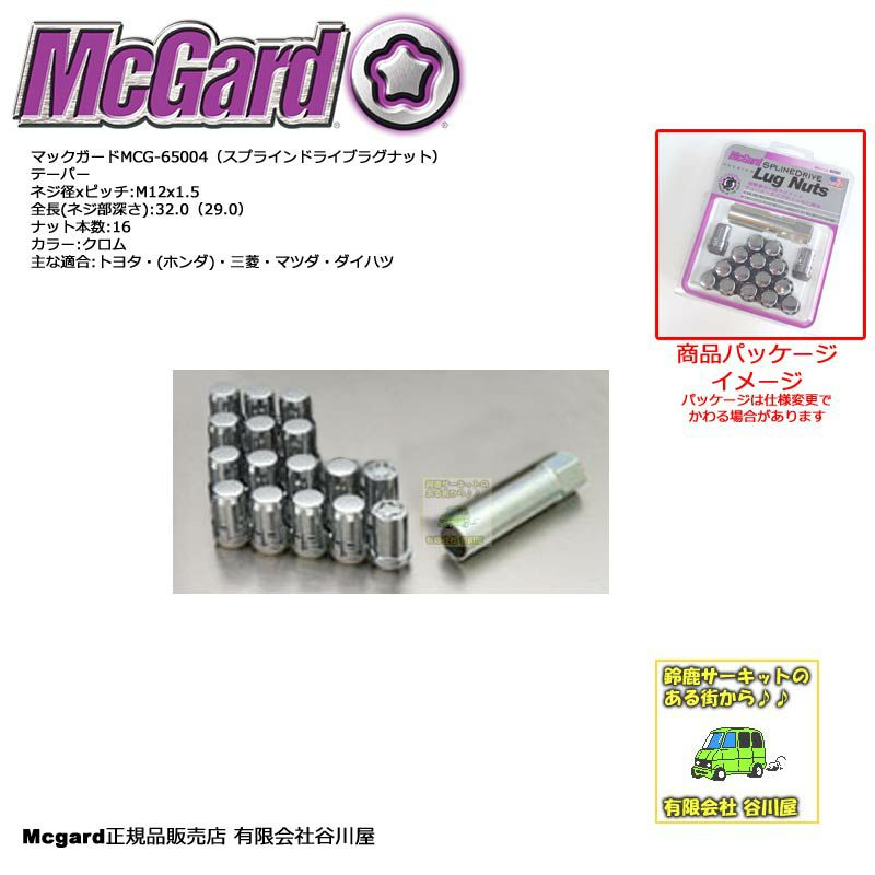 McGardマックガードMCG-65004