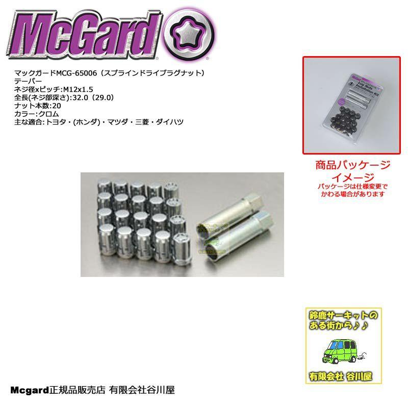 McGardマックガードMCG-65006