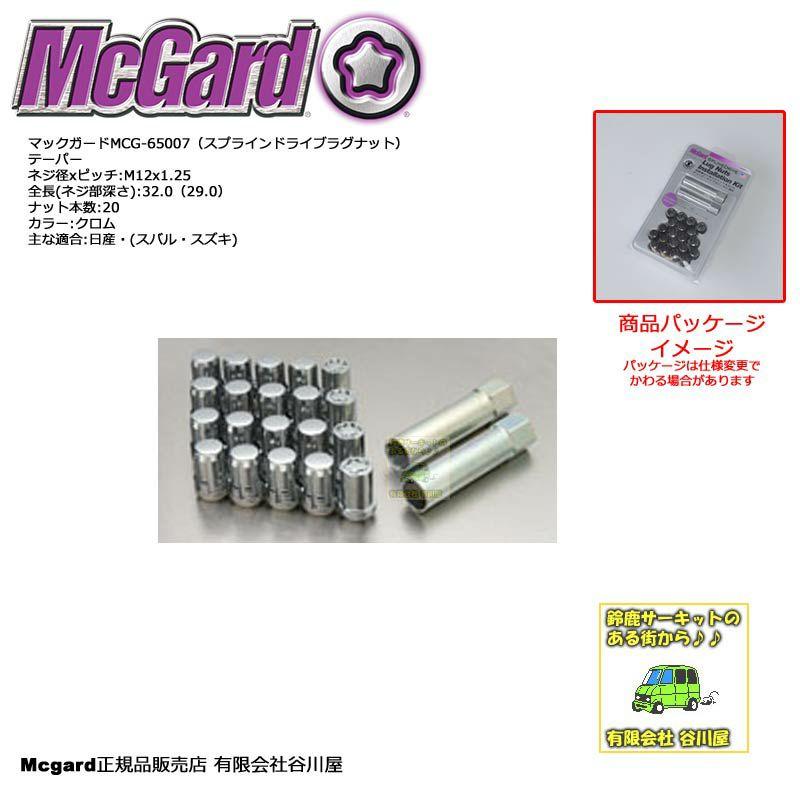 McGardマックガードMCG-65007