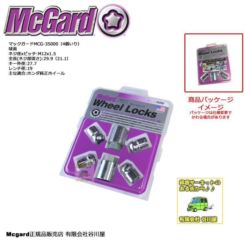 McGardマックガードMCG-35000 袋ロックナット