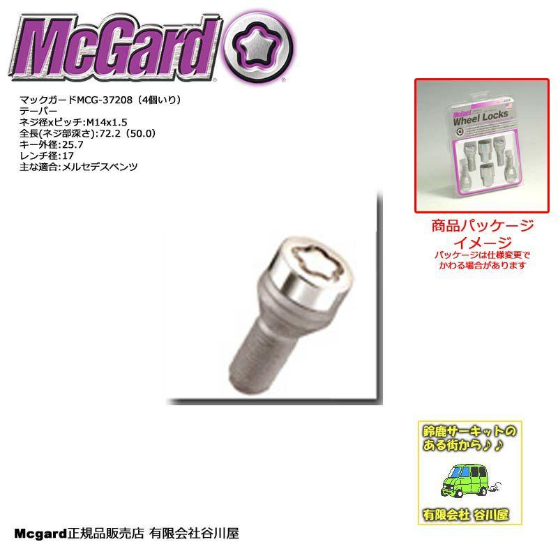 McGardマックガードMCG-37208