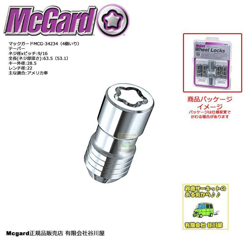 McGardマックガードMCG-34234
