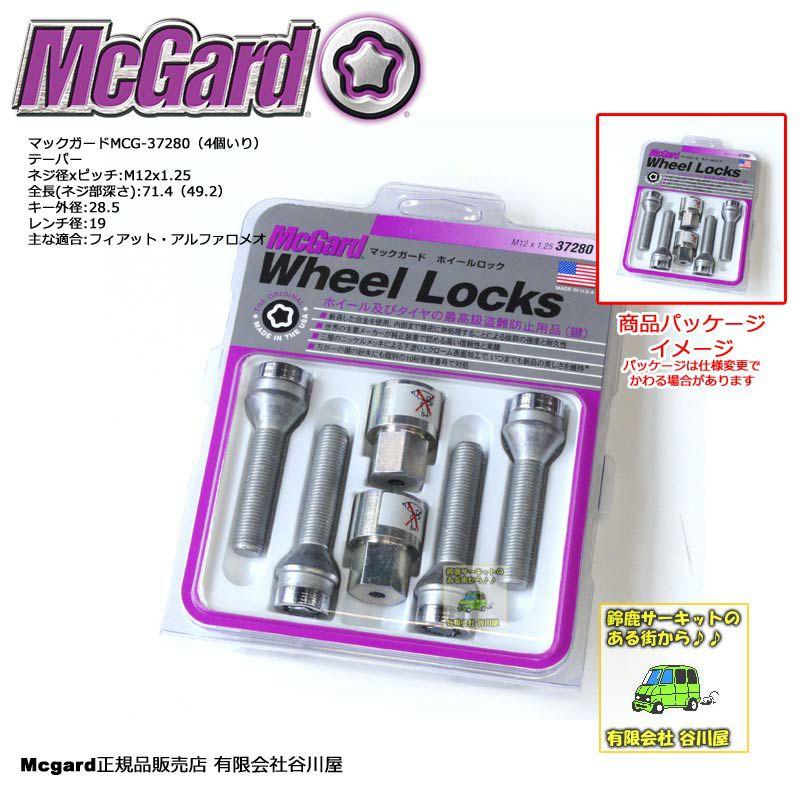 McGardマックガードMCG-37280