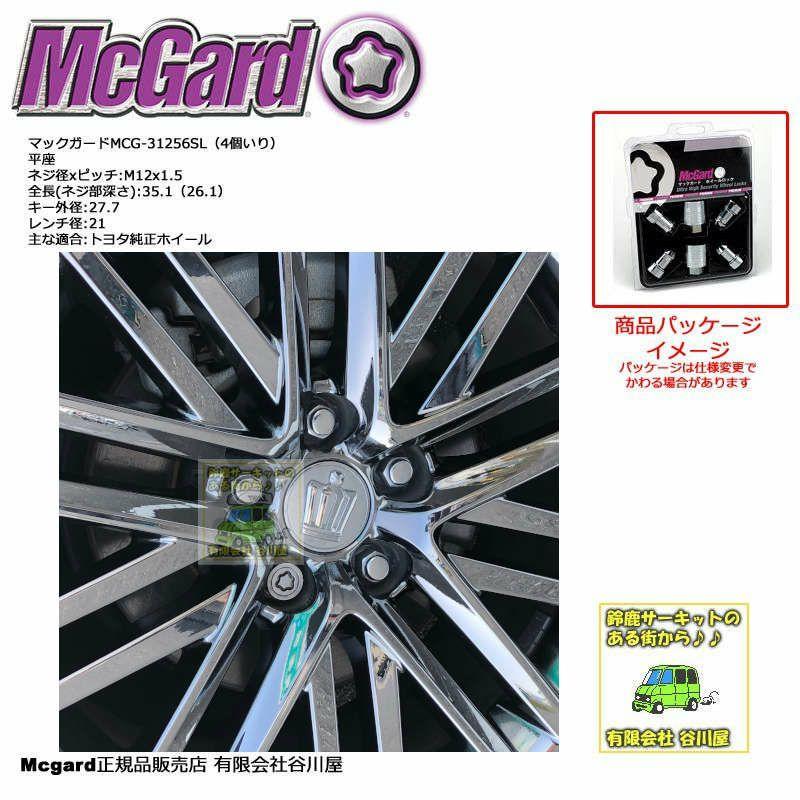 McGardマックガード正規品:MCG-31256SL