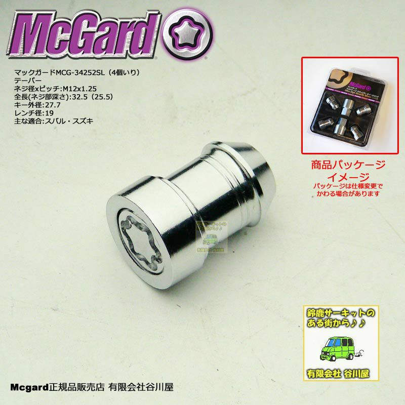 McGardマックガード正規品:MCG-34254SL