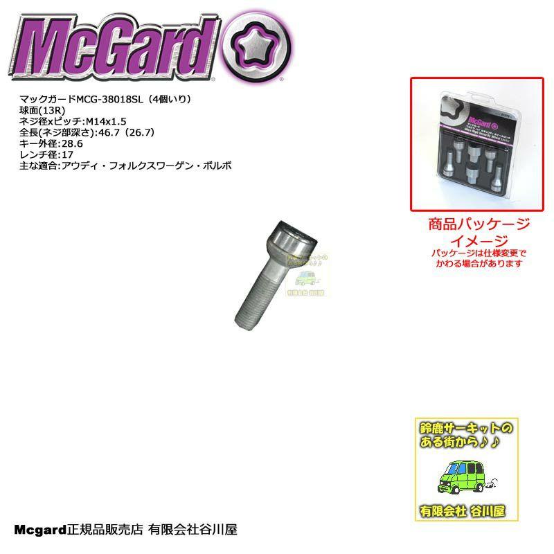 McGardマックガードMCG-38018SL