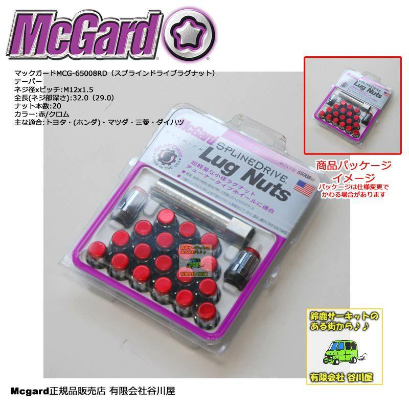 McGardマックガードMCG-65008RD