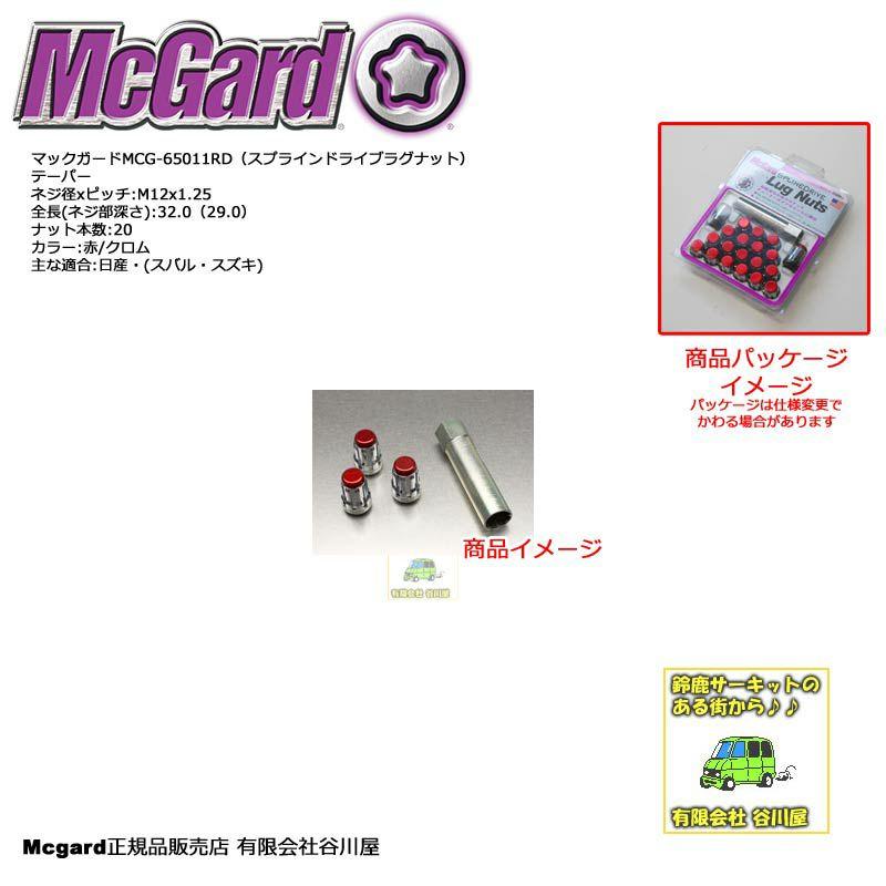 McGardマックガードMCG-65011RD