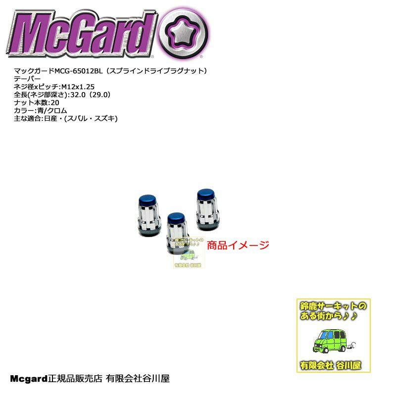 McGardマックガードMCG-65012BL
