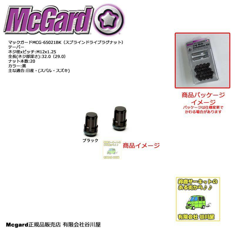 McGardマックガードMCG-65021BK