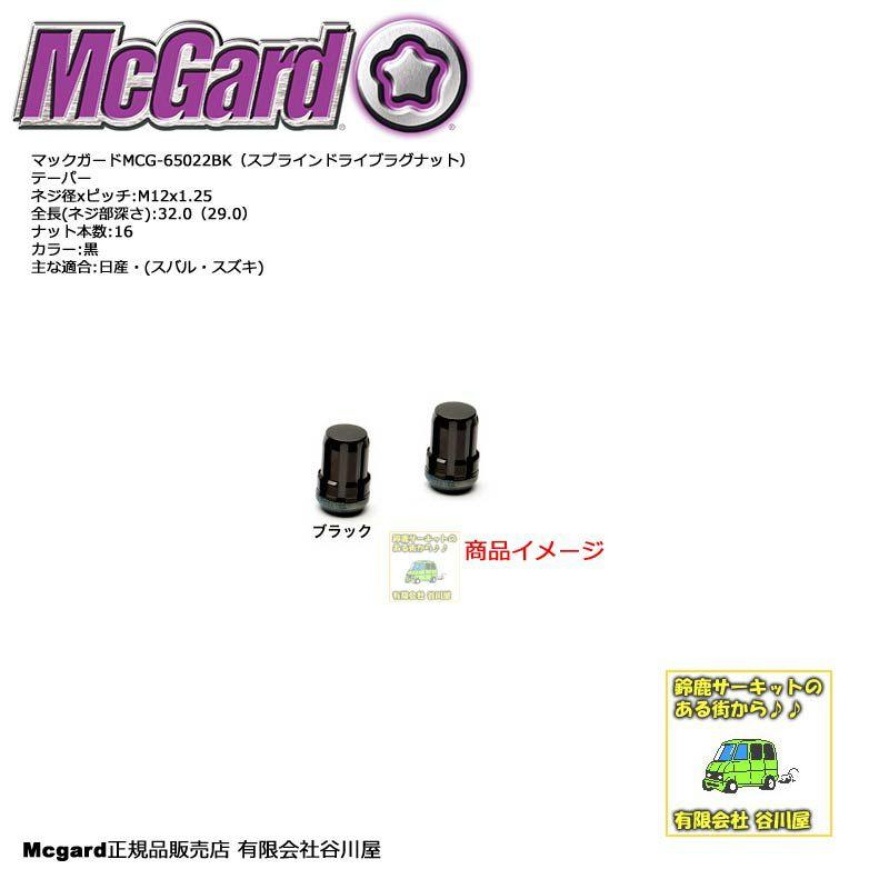 McGardマックガードMCG-65022BK