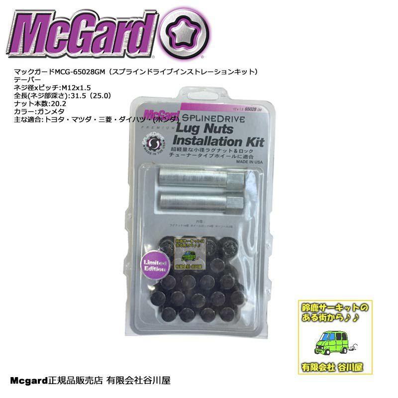McGardマックガードMCG-65028GM