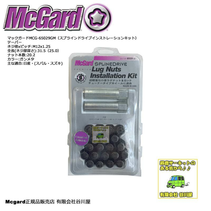 McGardマックガードMCG-65029GM