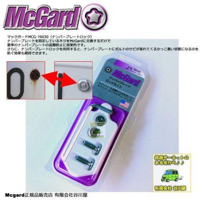 McGardマックガードMCG-76030