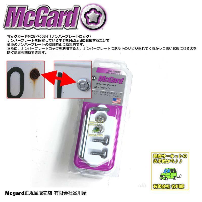 McGardマックガードMCG-76034