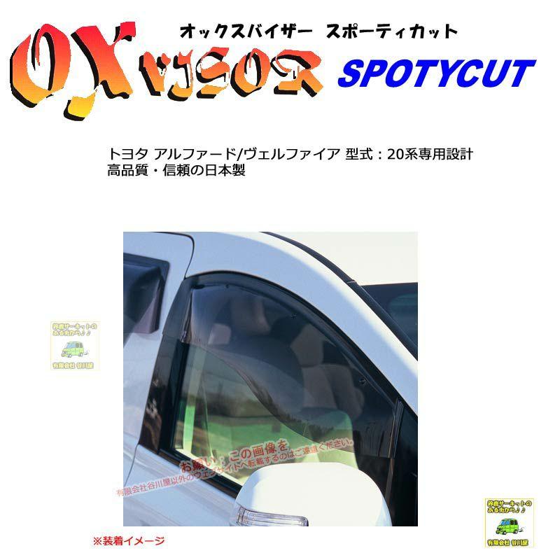 SP-73:OXバイザースポーティカット