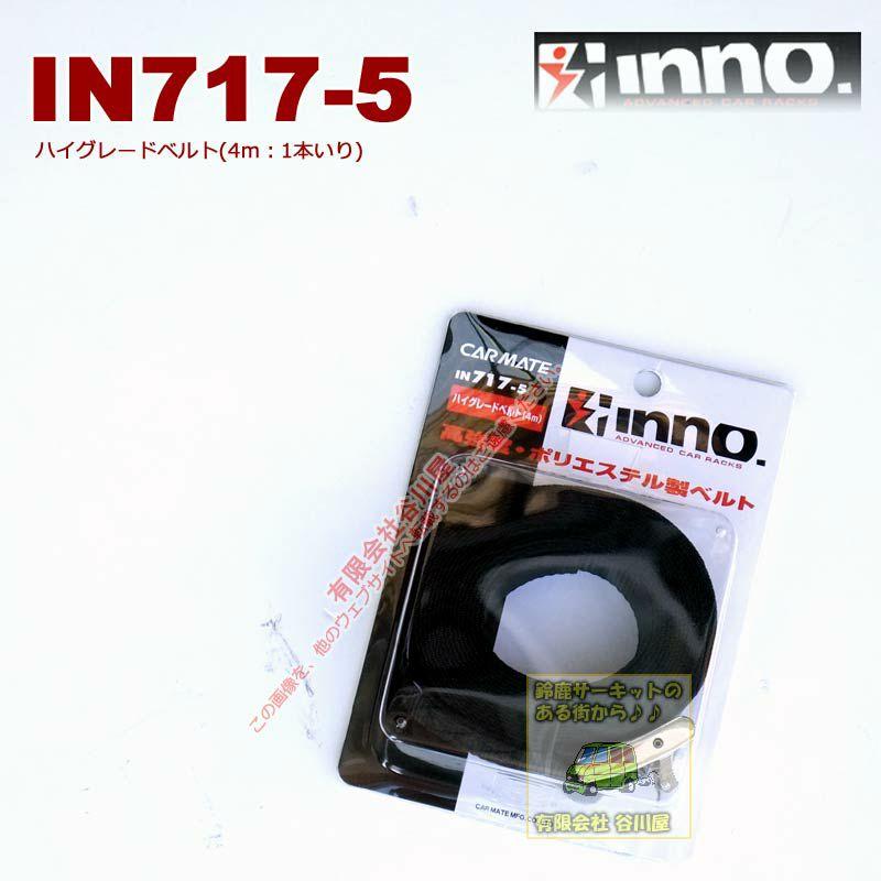 inno in717-5