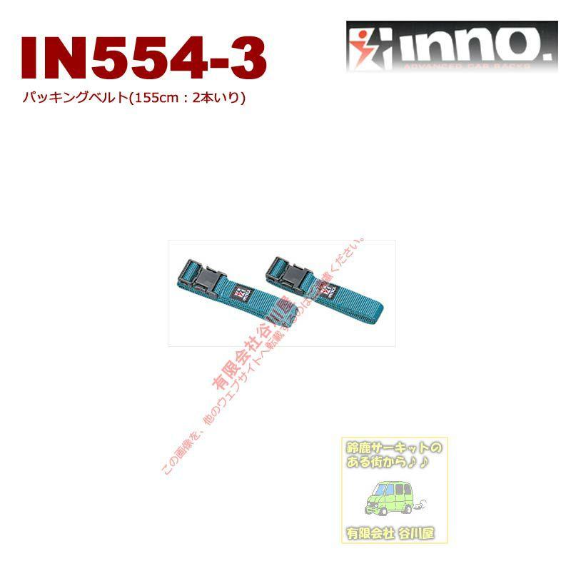 inno IN554-3