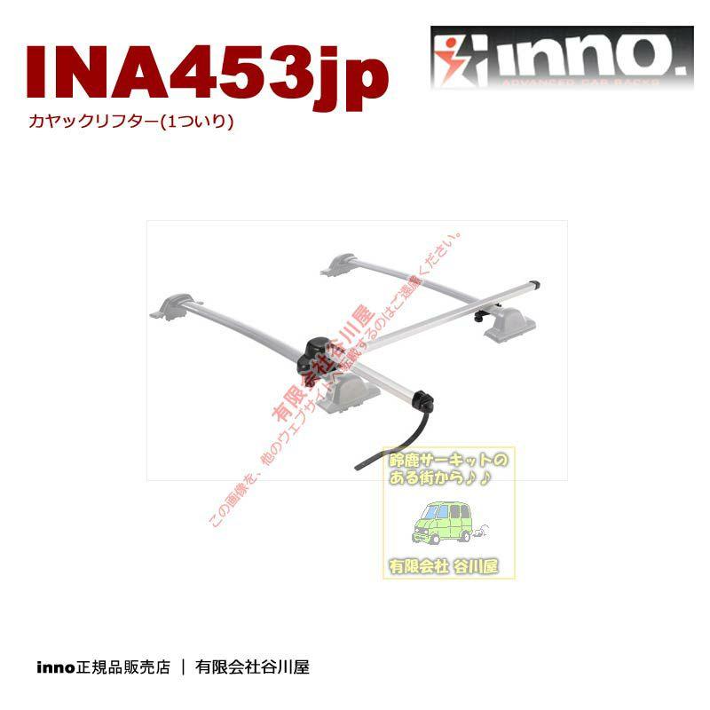 inno INA453jp