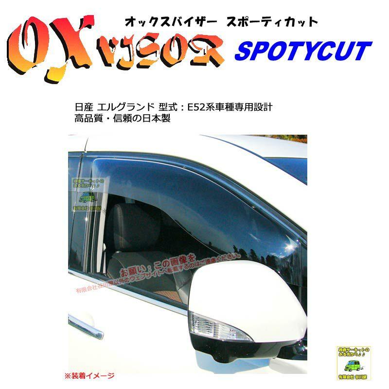 SP-85:OXバイザースポーティカット