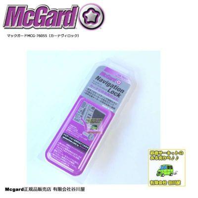 McGard マックガード MCG-76055