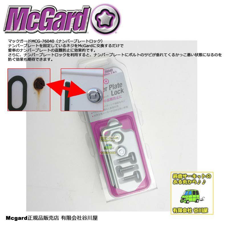 McGardマックガードMCG-76040 ナンバーロツク