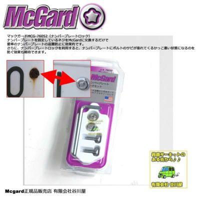 McGardマックガードMCG-76052 ナンバーロック
