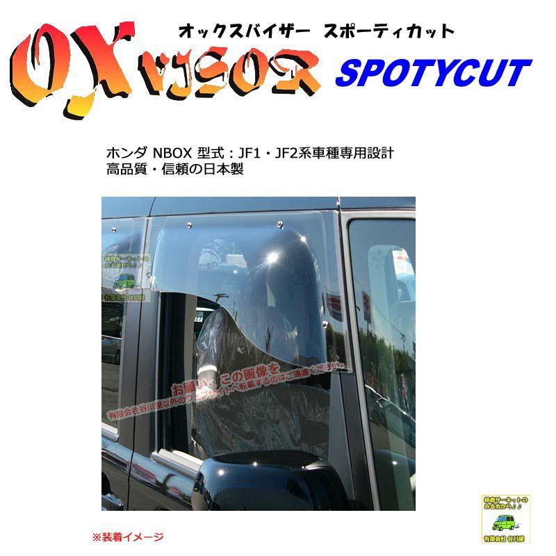 SP-91:OXバイザースポーティカット